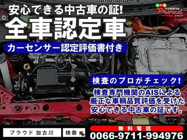 Aプラン画像:【全在庫カーセンサー認定車両】プラウド加古川店の在庫車は全車カーセンサー認定評価書付きだから安心!第三者である検査専門機関AISが検査をした中古車です。