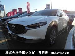 マツダ CX-30 の中古車 1.8 XD Lパッケージ ディーゼルターボ 千葉県千葉市稲毛区 278.0万円