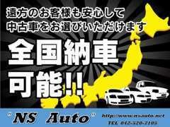 全国販売も対応しております!遠方だからと、諦めずに気になるお車がある場合にはお気軽にお問い合わせください!