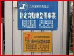九州運輸局長指定自動車整備事業/九州運輸局長認証普通/小型自動車分解整備事業