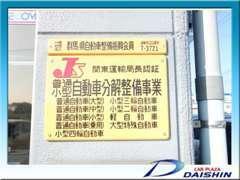 当社は運輸支局の定めた『認証整備工場』を完備しております。車検・整備等もお気軽にご相談くださいませ!