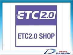 当社はETCセットアップ加盟店です。次世代ETC2.0にも対応。本体と車検証があれば即日対応可能ですよ!