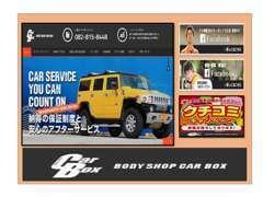 自社HPページもご覧ください♪→http://www.bs-carbox.jpへアクセス!facebookやその他情報更新中!