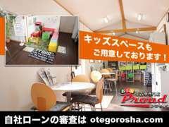 カフェスタイルの商談ルームで、もちろんキッズコーナーも完備☆