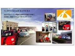 安心のアフターサービス体制でお客様のカーライフをサポート!!