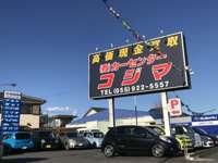 カーセンター小島 静岡県東部自動車販売協会加盟店 null