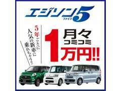 月々1万円から新車に乗れる『エジソン5』オールメーカー取扱いで人気のタントやNBOXも乗れちゃいます!