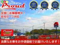 株式会社プラウド(PROUD) 船橋小室16号店 お手頃中古車専門店