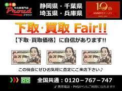 ■船橋小室16号店 格安軽自動車専門店!
