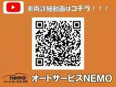 ☆当店ブログ⇒http://nemo.i-ra.jp/ ☆当店フェイスブック⇒http://www.facebook.com/autoservicenemo/