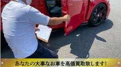 今お乗りのお車をしっかりと査定をさせていただきます。下取りはもちろんですが、買取のみもお任せ下さい。