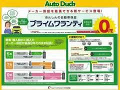 ご購入後も安心してお乗りいただく為すべてのご成約車両に無料保証をお付けしております。最長5年の有料保証もございます