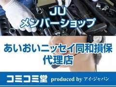 JU(日本中古自動車販売協会連合会)加盟店、あいおいニッセイ同和損保代理店です。販売、整備、保険まで当社にお任せ下さい!