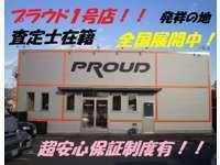 株式会社プラウド(PROUD) 三島店 お手頃中古車専門店