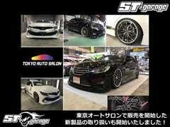 チューニングカーの祭典ともいわれるモーターショー、東京オートサロンにも出展しています!