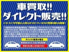当店では販売だけでなくお車の買取も行っております!お気軽にご相談下さい!
