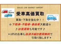 【買取・下取】強化キャンペーンを開催中!どんな車種でも買取可能です。まずはお気軽にスタッフまでお声掛け下さい。