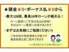 オートローンは 頭金0円ボーナス払い0円!最長120回払い!お客様のご希望にあった返済方法が可能です!
