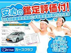 日本自動車鑑定協会による品質評価も随時おこなっております。閲覧だけでなく鑑定書をお渡しすることもできます。