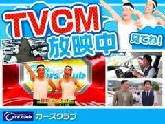 TVCMでおなじみのカーズクラブです。遠方販売の実績も多数ございます。県外のお客様も、お気軽にお問い合わせください!