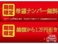 1万円相当のサービスが無料!!
