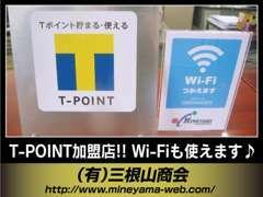 当店でTポイントが貯まる!使える!さらにWi-Fi設置店!ネットも使い放題♪詳しくはお気軽にスタッフまでお尋ねください(^^♪