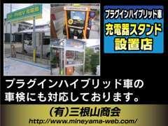 ☆電気自動車 EV車 充電スタンド設置店です(^^♪電気自動車の車検や整備も当店にお任せ下さい!