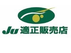 静岡県中古自動車販売商工組合 正加盟店です!!当店はJU適正販売店です。安心・信頼のお店選びの目印です!