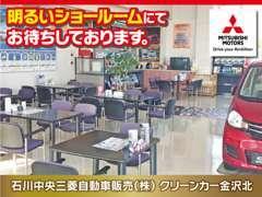 ☆清潔なショールームに商談スペースも広々!皆様のお気に入りの1台を「クリーンカー金沢北」にお任せ下さい。