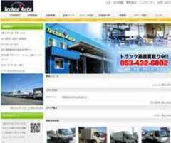 自社HPもご覧下さい!お得な情報盛りだくさんです!http://www.technoauto.jp/