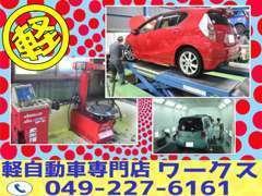 板金や修理など、お客様のご要望には必ずお応えいたします!車の事なら何でもご相談下さい!