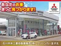 石川中央三菱自動車販売(株)  クリーンカー金沢北 null