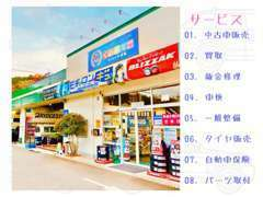 岡山県北の津山市を中心に、中古車販売、、車検、タイヤ販売など、地域のカーライフをトータルにお手伝いさせて頂いています。