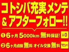 ☆ガレージコトシバ☆充実のメンテ&アフターフォロー!6ヶ月5000キロ保証&6ヶ月点検無料!!オイル交換も無料!!