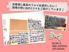 アットホームなお店が自慢です♪納車ギャラリーのお写真も飾らせて頂いております!(^^)!