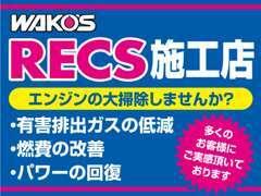 WAKO'S RECS(ワコーズ レックス)施工致します!燃費改善・パワー回復など多くのお客様に実感して頂いております。お勧めです