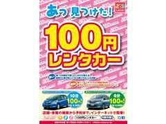100円レンタカーも大好評中!軽、コンパクトカー、ミニバンから軽トラックまで!幅広いレンタカーを是非ご利用下さい♪