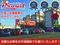株式会社プラウド(PROUD) 市原16号店 お手頃中古車専門店