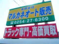 トラックをお探しの方/お売りになりたい方、電話・FAXにて、お気軽にお問い合わせ下さい。 電話 0254-27-6300 FAX 0254-27-6484