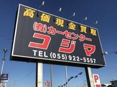青色の 「 カーセンターコジマ 」 の看板を目印にお越し下さい!