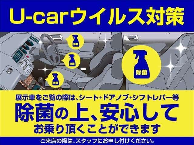 展示車除菌済みになります!ご覧の際は、シート・ドアノブ・シフトレバー等、除菌の上、安心してご覧になれます
