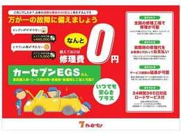 カーセブンEGS保証1年付きのお車になります!万が一の故障や、遠方での故障もサポートできますので安心してお乗り頂けます♪