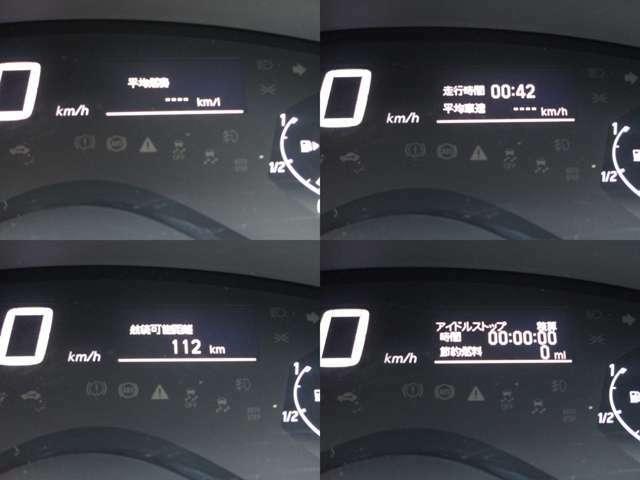 インフォメーションディスプレイに燃費・航続可能距離・アイドリングストップ等色々な情報を表示します。
