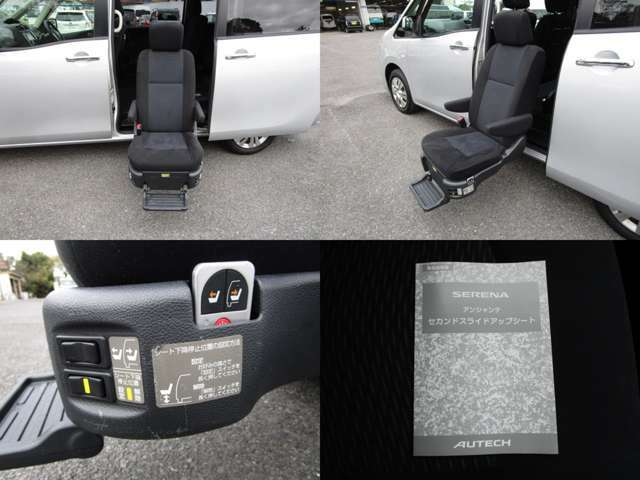 セカンドスライドアップシートで、リモコンで、昇降操作が可能です。
