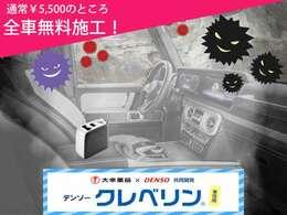全車ウイルス徹底対策!通常¥5,500で施工している車内用クレベリンを、期間限定で全車施工後のお渡しをさせていただきます。大幸薬品社のクレベリンを専用の機械にて車内に散布いたします。