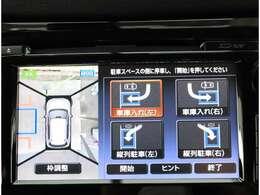 直感的に周囲の状況を把握できるアラウンドビューモニター(移動物 検知)機能+パーキングアシスト!車庫入れや縦列駐車時に、バック開始位置やステアリング角度など、最適な駐車手順を画面と音声で案内します!