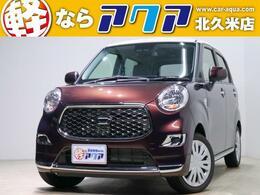 ダイハツ キャスト スタイルX LTD SAIII 届出済未使用車