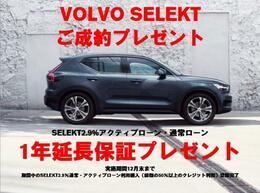 VOLVO SELEKT ご成約プレゼント「SELEKT2.9%クレジットでご購入の方にSELEKT1年延長保証プレゼント」12月末まで 期間中のSELEKT2.9%通常アクティブローン利用購入(総額
