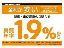 特別低金利キャンペーン☆オートローン1.9%をご利用頂けます♪頭金0円・120回払いまでOKです!お支払方法などのご相談・ご質問はお気軽にお問い合わせ下さい。オートローンには審査が必要となります。