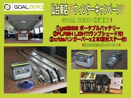 仙台東店ウィンターキャンペーン【GOAL ZERO特選車】車中泊時には電源あって便利ですよ!